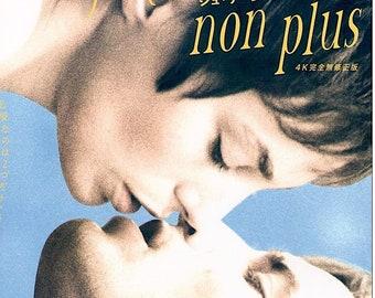 Je t'aime moi non plus (F)   70s French Classic, Jane Birkin, Serge Gainsbourg   2021 print   Japanese chirashi film poster