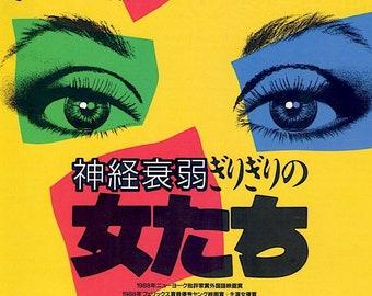 Women on Verge of Nervous Breakdown | 80s Spanish Classic, Pedro Almodovar | 1990 original print | vintage Japanese chirashi film poster