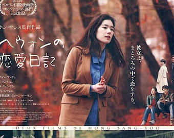 Nobody's Daughter Haewon / Our Sunhi   Korean Cinema, Hong Sang-soo   2014 original print   Japanese chirashi film poster