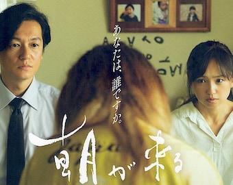 True Mothers | Japan Cinema, Kawase Naomi | 2020 original print, gatefold | Japanese chirashi film poster