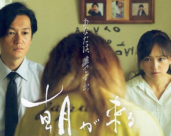 True Mothers   Japan Cinema, Kawase Naomi   2020 original print, gatefold   Japanese chirashi film poster