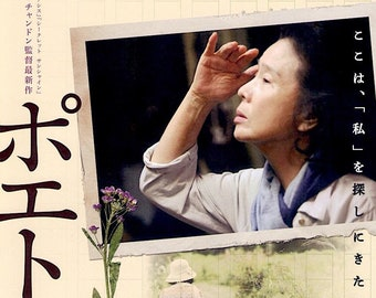 Poetry (B)   Korean Cinema, Lee Chang-dong   2010 original print   Japanese chirashi film poster