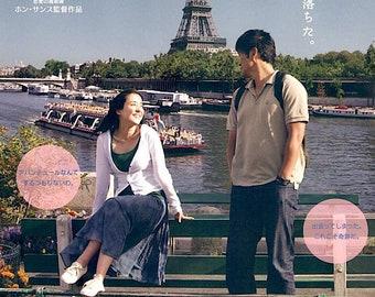 Night and Day | Korean Cinema, Hong Sang-soo | 2009 original print | Japanese chirashi film poster