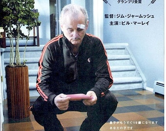 Broken Flowers (B) | Jim Jarmusch, Bill Murray, Sharon Stone | 2006 original print | Japanese chirashi film poster
