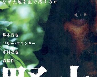 Fires on the Plain (B) | Japan Cinema, Shinya Tsukamoto | 2014 original print | Japanese chirashi film poster