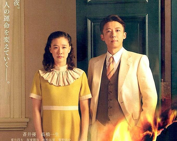 Wife of a Spy (A)   Japan Cinema, Yu Aoi, Kiyoshi Kurosawa   2020 original print   Japanese chirashi film poster