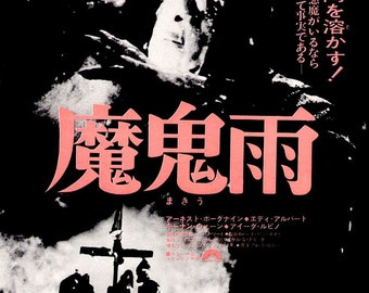 Devil's Rain | 70s Cult Horror, Robert Fuest | 1976 original print | vintage Japanese chirashi film poster