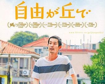 Hill of Freedom   Korean Cinema, Hong Sang-soo   2014 original print   Japanese chirashi film poster