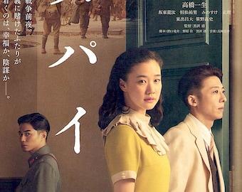 Wife of a Spy (B) | Japan Cinema, Yu Aoi, Kiyoshi Kurosawa | 2020 original print | Japanese chirashi film poster