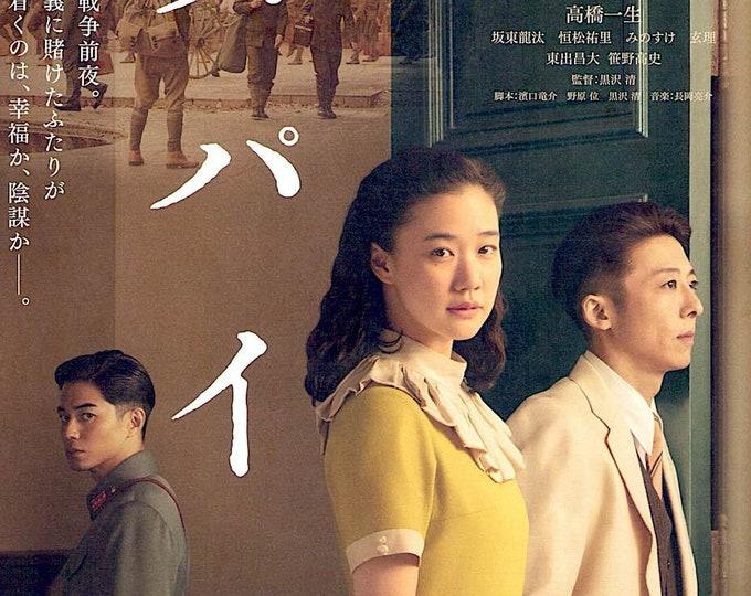 Wife of a Spy (B)   Japan Cinema, Yu Aoi, Kiyoshi Kurosawa   2020 original print   Japanese chirashi film poster