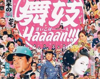 Maiko Haaaan | Japan Cinema, Kou Shibasaki | 2007 original print, gatefold | Japanese chirashi film poster