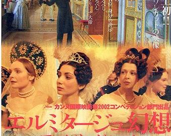 Russian Ark | Russian Cinema, Aleksandr Sokurov  | 2003 original print | Japanese chirashi film poster
