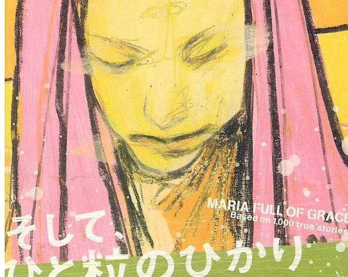Maria Full of Grace (B)   Colombian Cinema, Catalina Sandino Moreno, Joshua Marston   2005 original print   Japanese chirashi film poster
