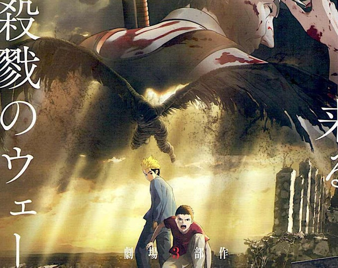 Ajin: Demi-Human (B)   Japan Anime Trilogy   2015 original print   Japanese chirashi film poster
