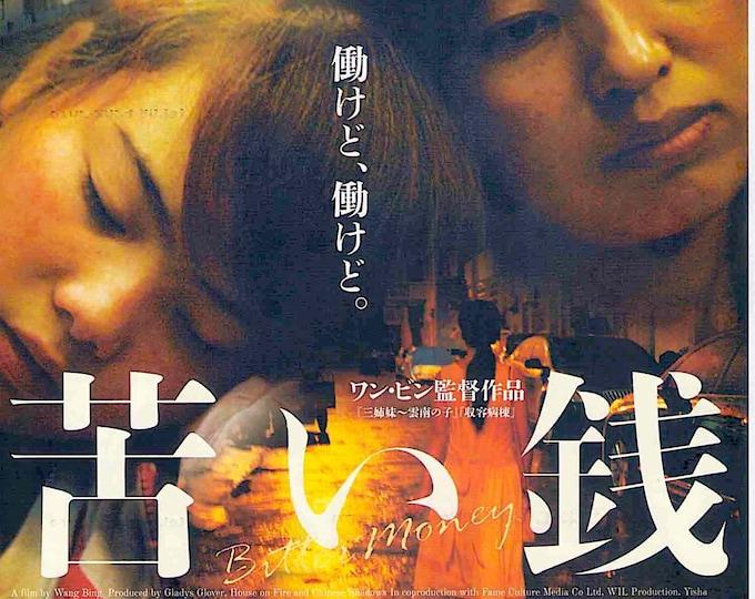 Bitter Money / Argent amer   Chinese Documentary, Wang Bing   2018 original print   Japanese chirashi film poster