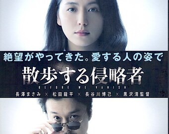 Before We Vanish (A) | Japan Cinema, Ryuhei Matsuda | 2017 original print | Japanese chirashi film poster