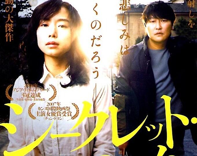 Secret Sunshine | Korean Cinema, Song Kang-ho, Lee Chang-dong | 2008 original print | Japanese chirashi film poster