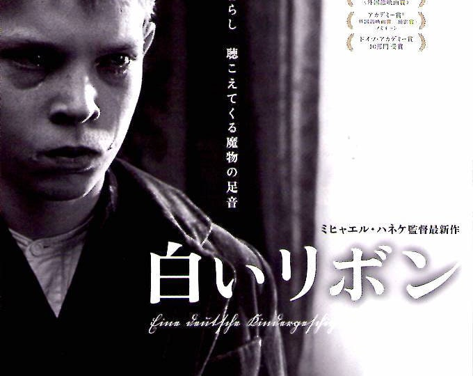 The White Ribbon | European Cinema, Michael Haneke | 2010 original print | Japanese chirashi film poster