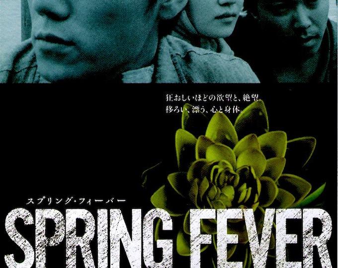 Spring Fever   Chinese Cinema, Lou Ye   2010 original print   Japanese chirashi film poster