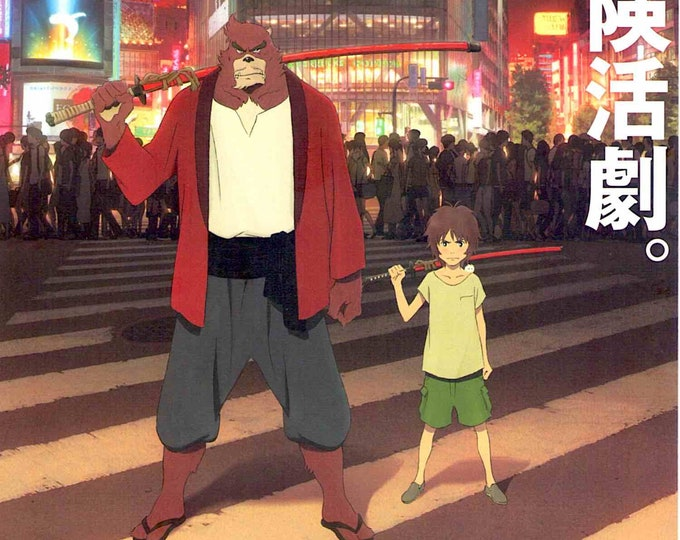 Boy and the Beast (A) | Anime, Mamoru Hosoda | 2015 original print | Japanese chirashi film poster