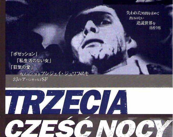 The Third Part of The Night | 70s Polish Classic, Andrzej Zulawski | 1995 print | vintage Japanese chirashi film poster