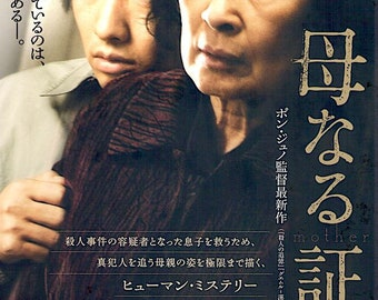 Mother | Korean Cinema, Bong Joon-ho, Won Bin | 2009 original print, gatefold | Japanese chirashi film poster