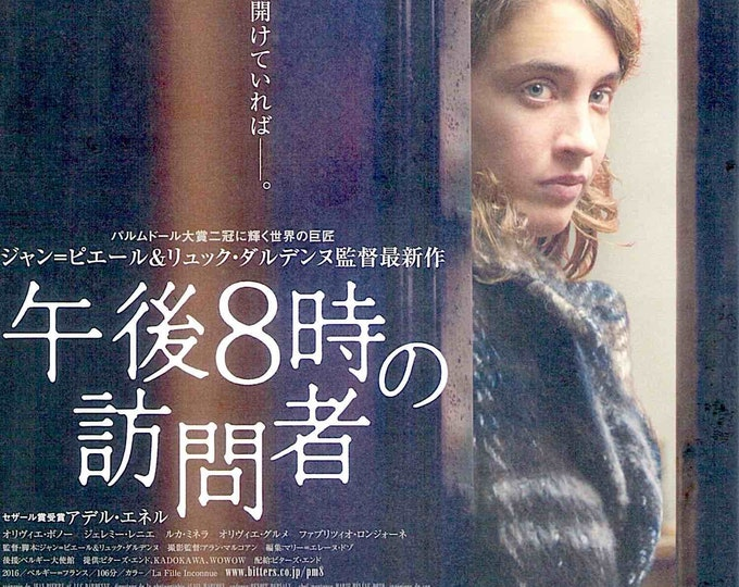 Unknown Girl | European Cinema, Adele Haenel, The Dardenne Brothers | 2014 print | Japanese chirashi film poster