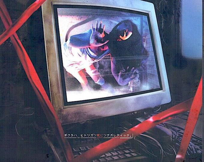 Pulse | J-Horror, Kiyoshi Kurosawa | 2001 original print | Japanese chirashi movie mini poster
