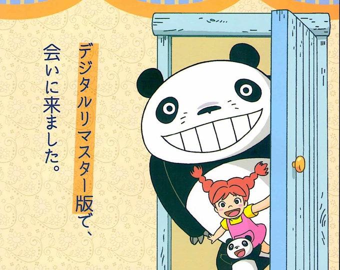 Panda Go Panda (D) | 70s Anime Classic | Isao Takahata, Studio Ghibli | 2018 print | Japanese chirashi film poster