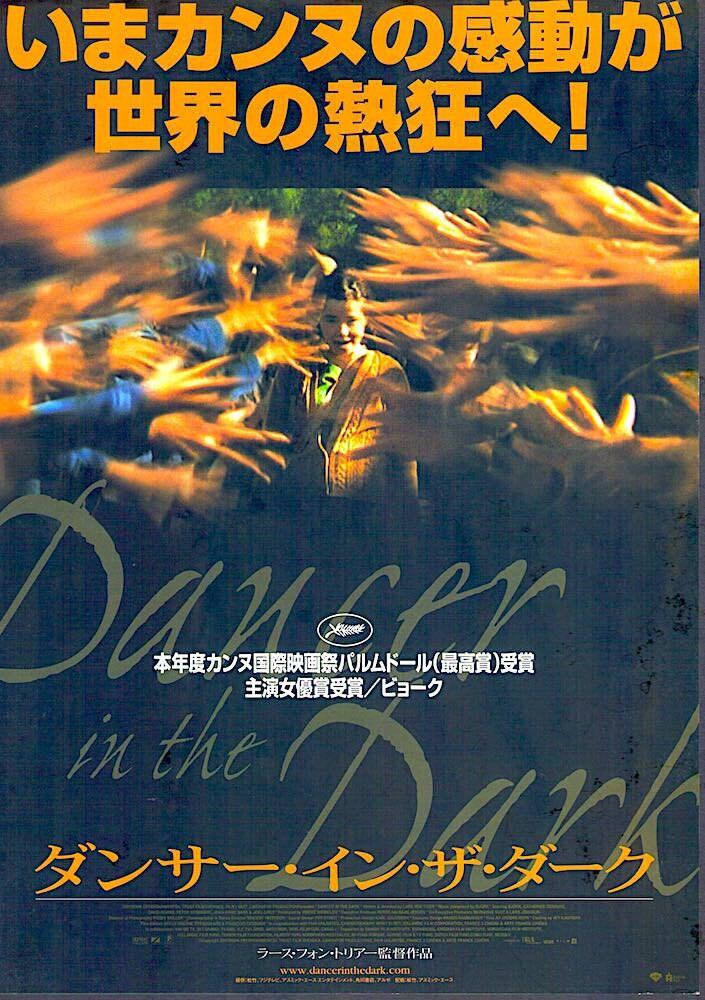 Dancer In The Dark B Cult Classic Lars Von Trier Bjork 2000 Original Print Japanese Chirashi Film Poster