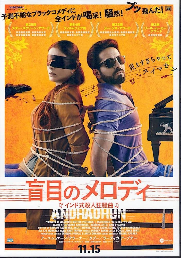 Andhadhun Indian Cinema Ayushmann Khurrana Tabu 2019 Original Print Japanese Chirashi Film Poster