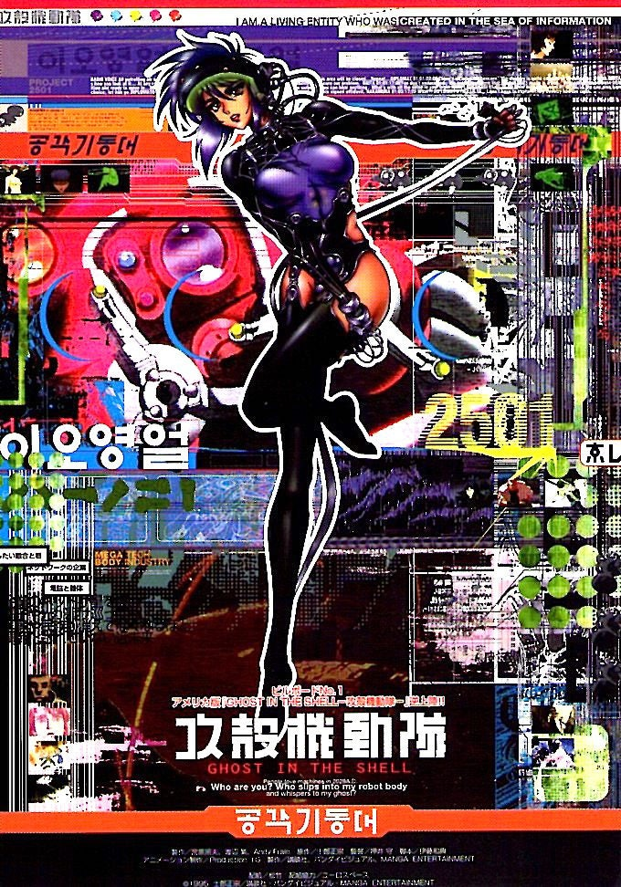 Ghost In The Shell C Cult 90s Anime 1997 Print Vintage Japanese Chirashi Film Poster