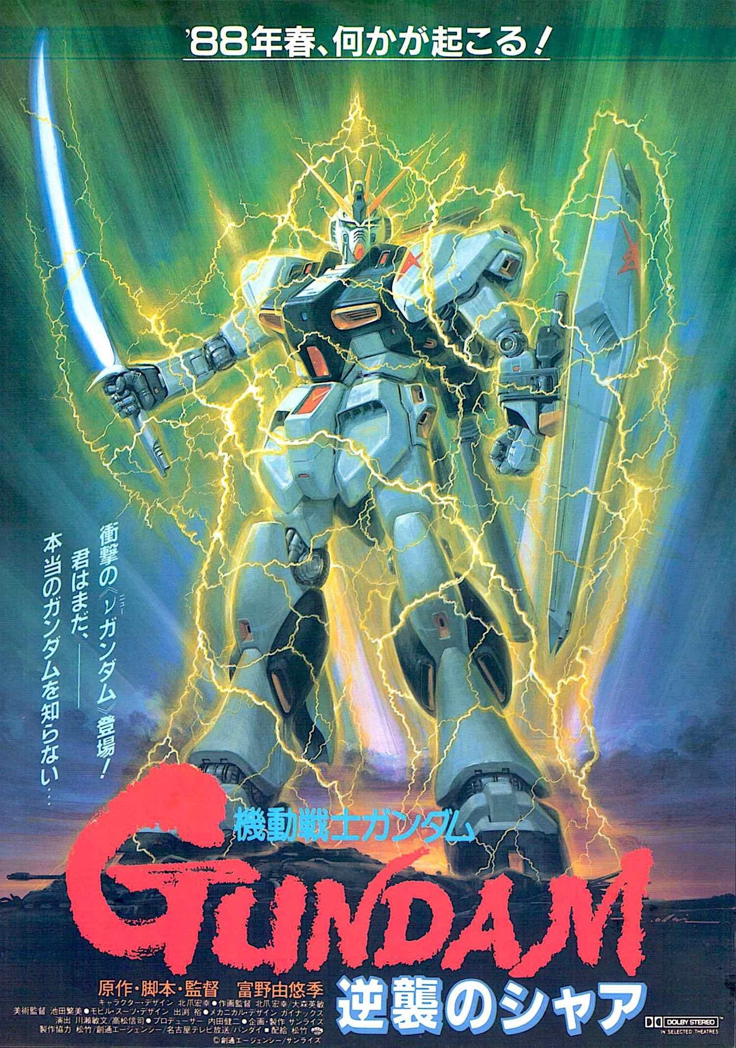 Mobile Suit Gundam Char S Counterattack 80s Anime Classic 1988 Original Print Vintage Japanese Chirashi Film Poster
