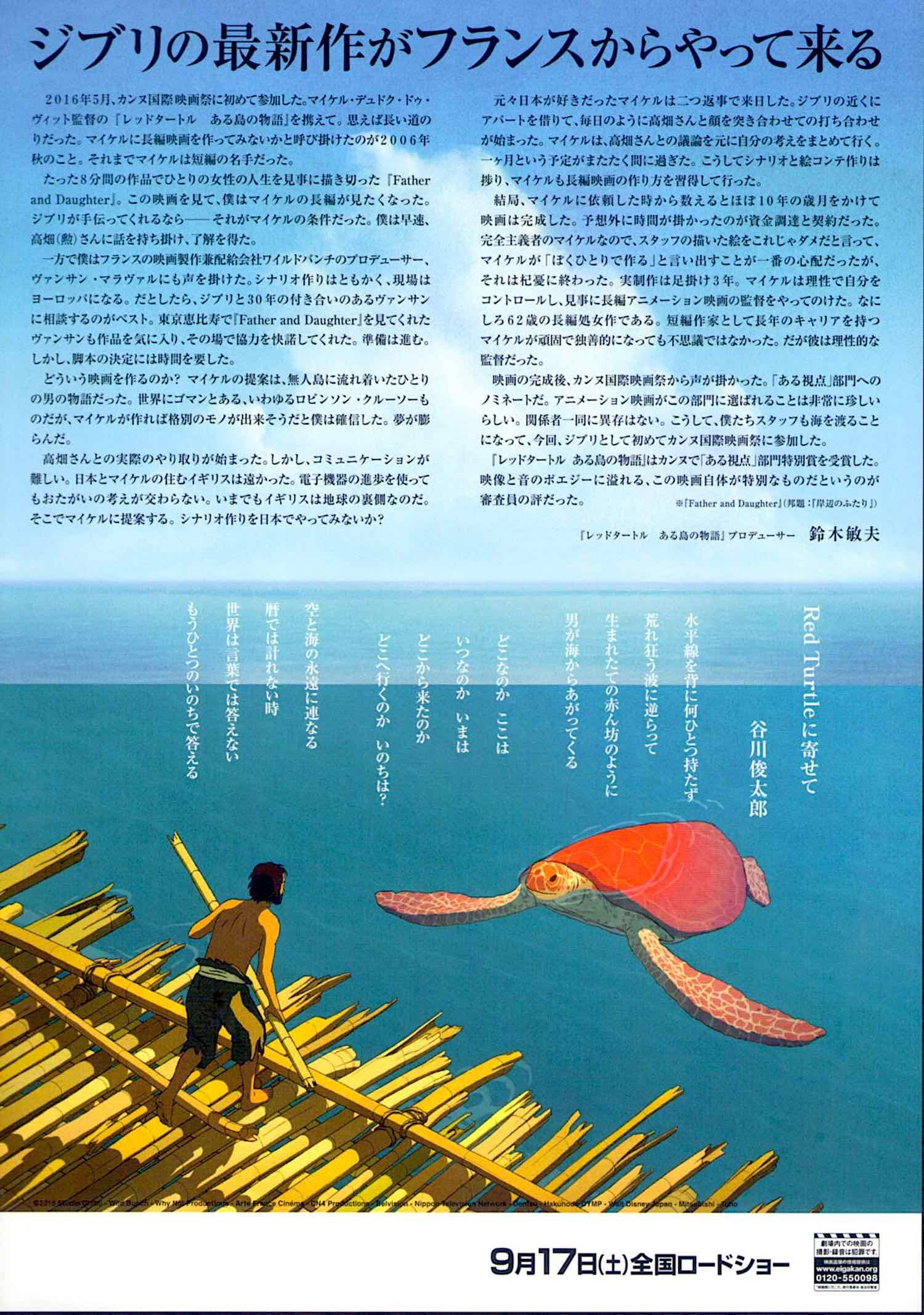 Red Turtle Studio Ghibli Animation Michael Dudok De Wit 2016 Original Print Japanese Chirashi Film Poster