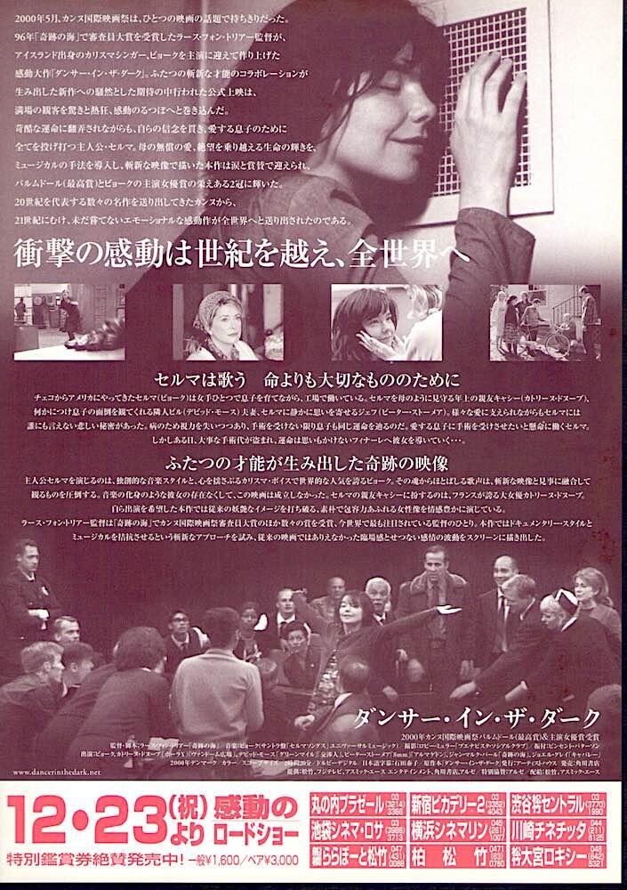 Dancer In The Dark A Danish Cult Classic Lars Von Trier Bjork 2000 Original Print Japanese Chirashi Film Poster