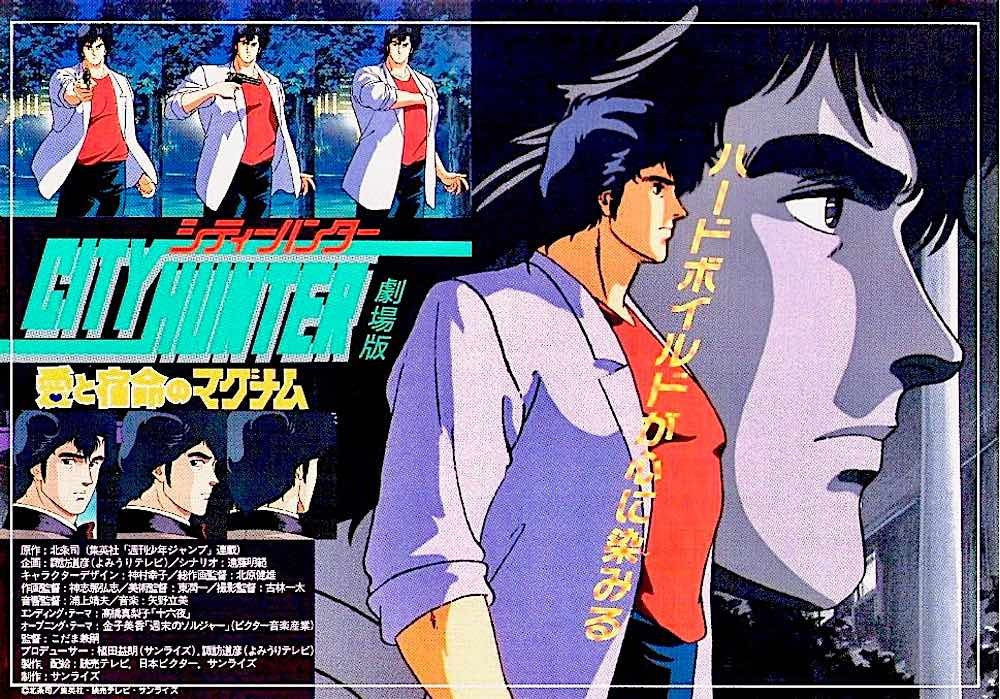 City Hunter 357 Magnum 80s Anime Series 1989 Original Print