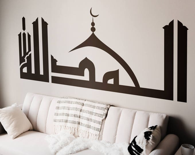 Alhamdulillah, Islamic prayer, Wall decal, Religious, Alhamdulillah, Al-ḥamdu lillāh, Alḥamdulillāh, Praise be to God, الحمد لله, Arabic