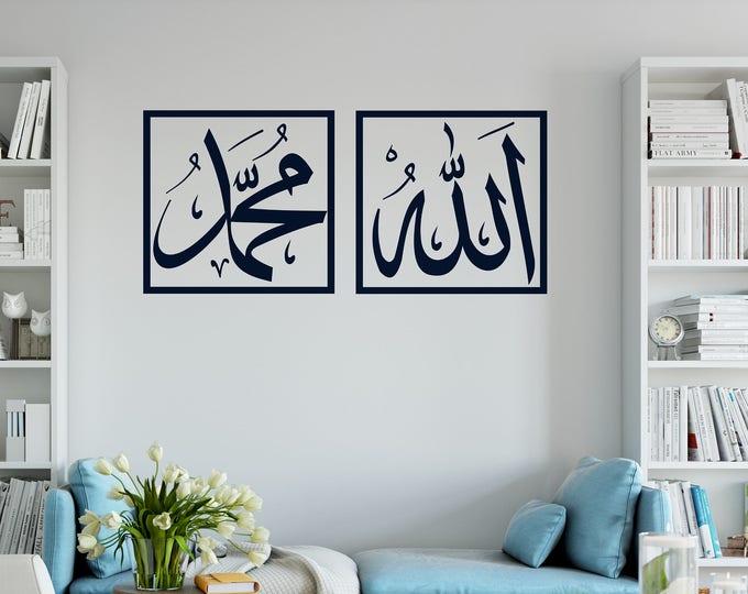 Allah and Muhammad, Islamic prayer, Wall decal, Religious Decal, God, Love, Prophet, Arabic, Ramadan, Muslim World, Arab, Arabic
