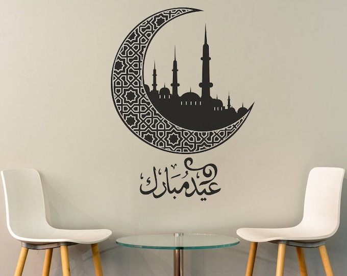 Eid Mubarak, Blessed Eid, Wall Decal, Muslin Greeting, Arabic Origins, Arab World, Blessed, Blessed Holiday, Muslim Decal, Home decor