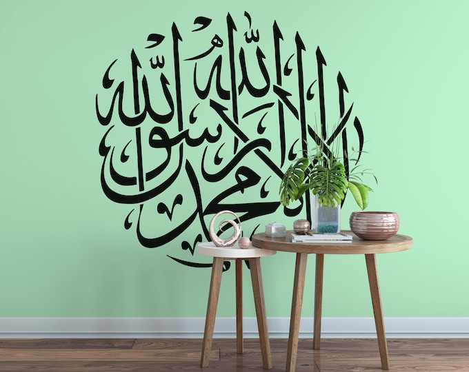Kalimah, Islamic Religion, Wall Decal, Muslin, Arabic Origins, Arab World, Word, Muslim Decal, Home decor, Ramadan, Muslim World