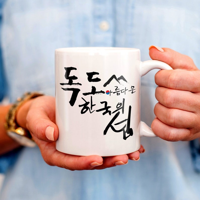 509f700a3 Korean Mug Hangul Dokdo a beautiful Korean island   Etsy