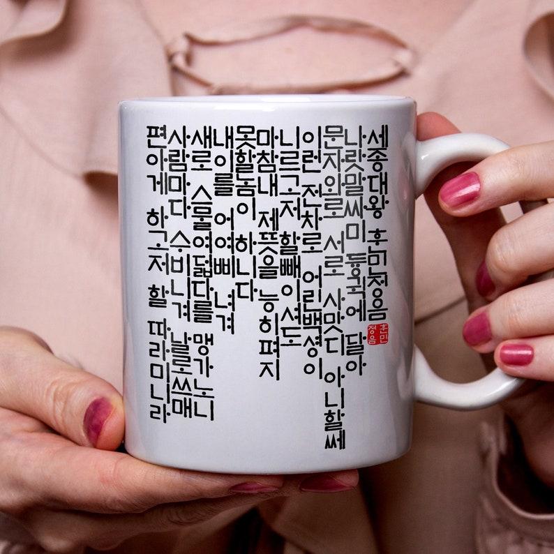 c5e53fdda Korean Mug Hangul Hunminjeongeum Korean script Hangeul   Etsy