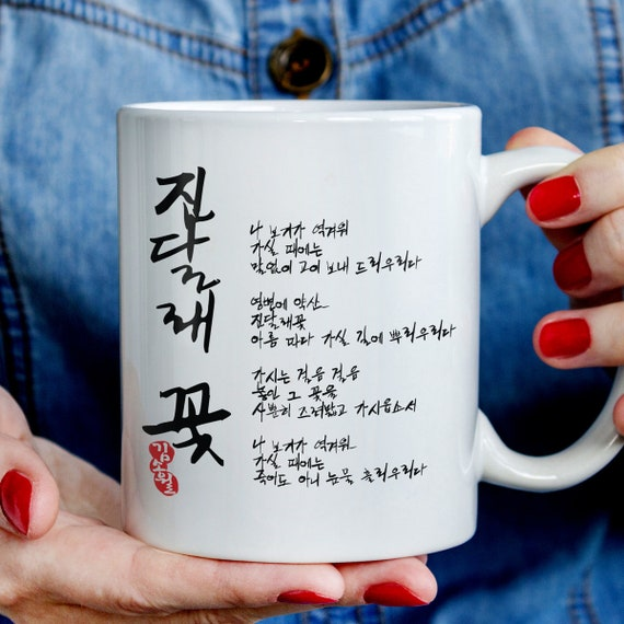Famous Poem In Korea Azaleas Kim Sowol Korean Mug Etsy