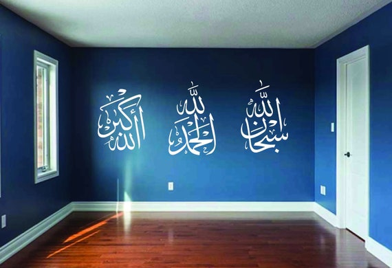 Tasbeeh Fatima Zahra Thuluth Script Islamic Wall Decal Vinyl Sticker House Of Calligraphy Active