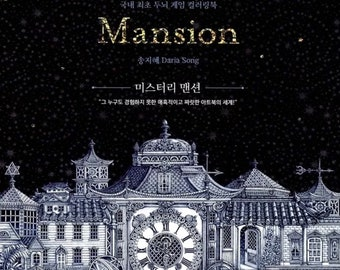 AU seller: The Mysterious Mansion coloring and activity book Daria Song