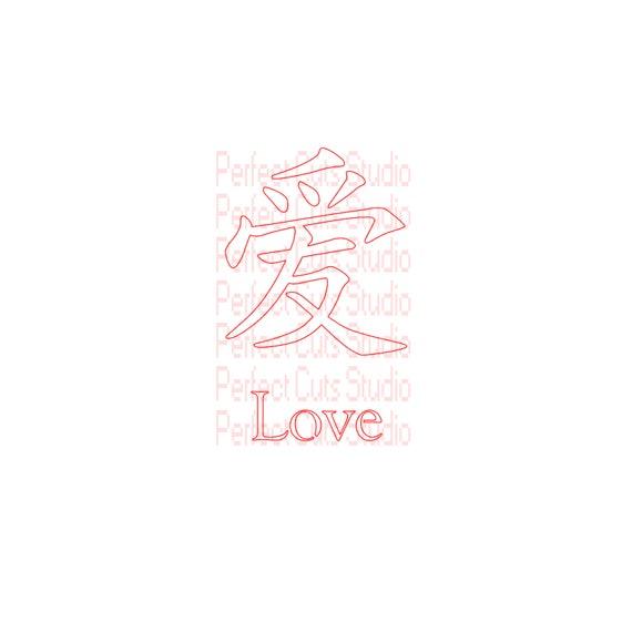 Chinese Love Symbol Stencil Svg And Studio3 File Cricut Cut Etsy