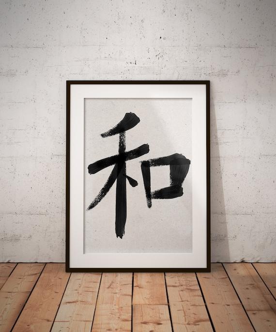 Peace Symbol Decor Japanese Art Printable Art Chinese Etsy