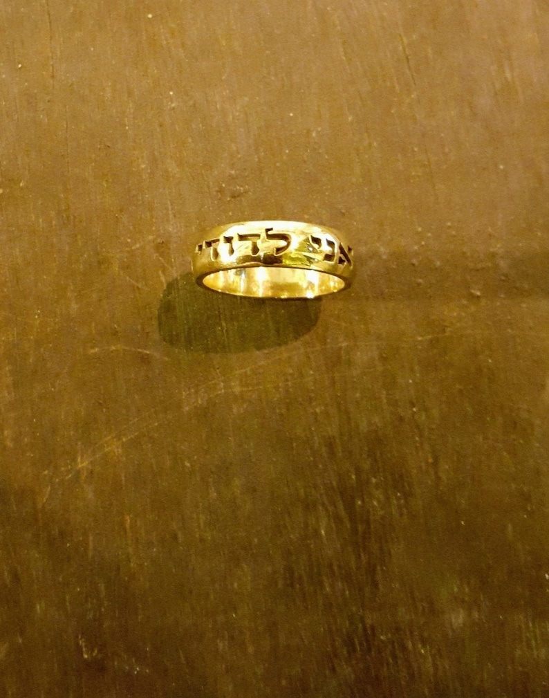 It is a photo of 43k solid Gold Hebrew ring My Beloved Jewish Wedding band, Judaica jewelry, israel rings,