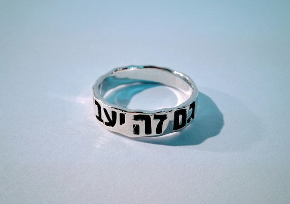 This Too Shall Pass Hebrew Ring Silver Engraved Gam Zeh Etsy