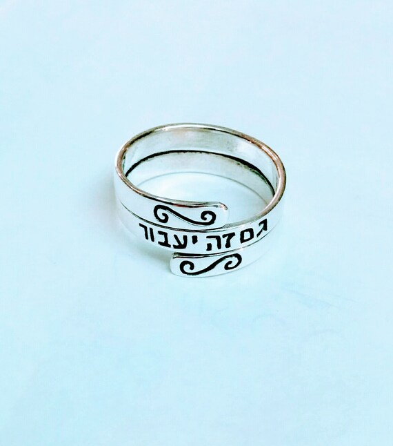 This Too Shall Pass Ring Gam Zeh Yaavor Silver Hebrew Etsy